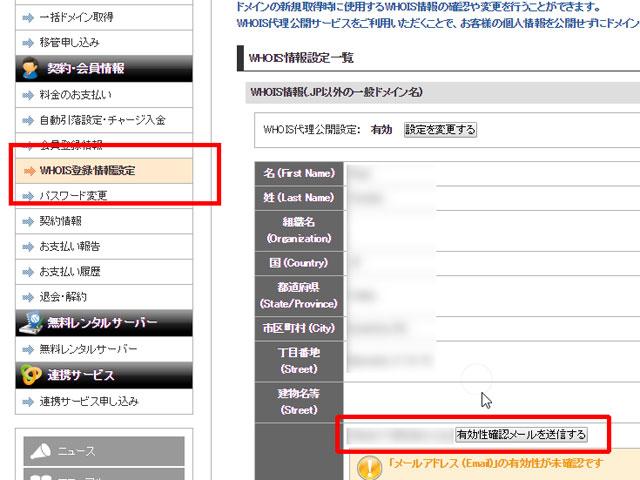 メールアドレスの有効性の確認メールを送信する