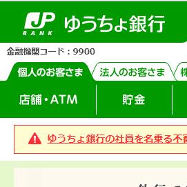 ゆうちょ銀行 金融機関コード 9900