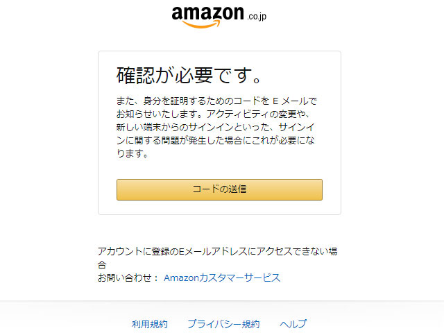 amazon-confirmation
