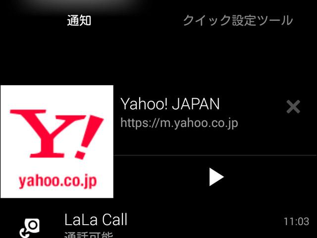 ヤフーの動画