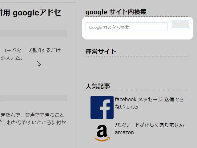 googleカスタム検索崩れ