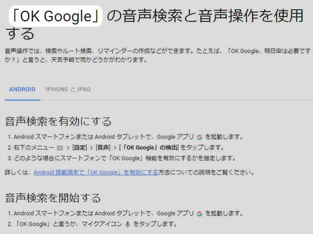 okgoogle 音声検索