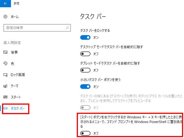 コマンドプロンプトを WindowsPowerShell に置き換える