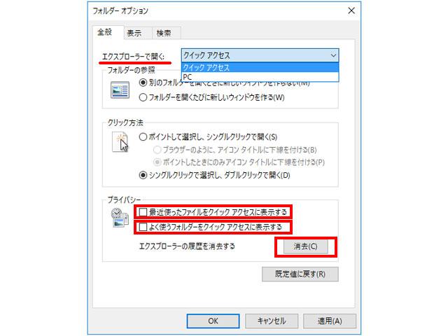クイックアクセスのフォルダオプション