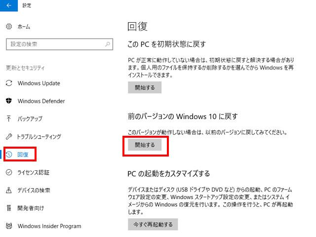 前のバージョンのWindows 10に戻す