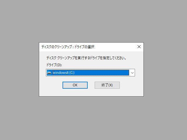 ディスクのクリーンアップ ドライブの選択