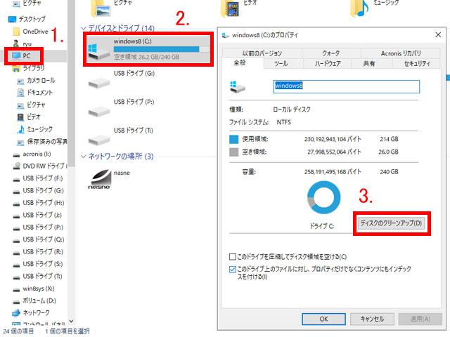 エクスプローラーからディスククリーンアップ