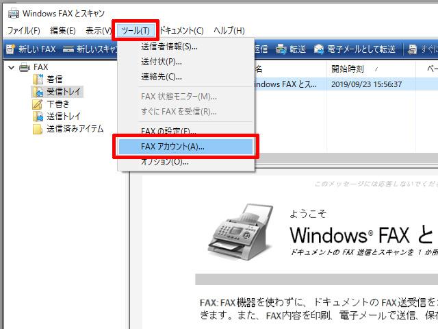 windows faxアカウントのセットアップ