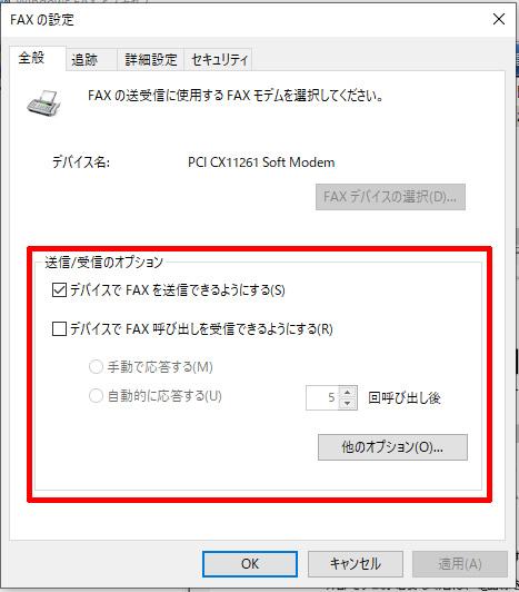 windows fax送受信のオプション