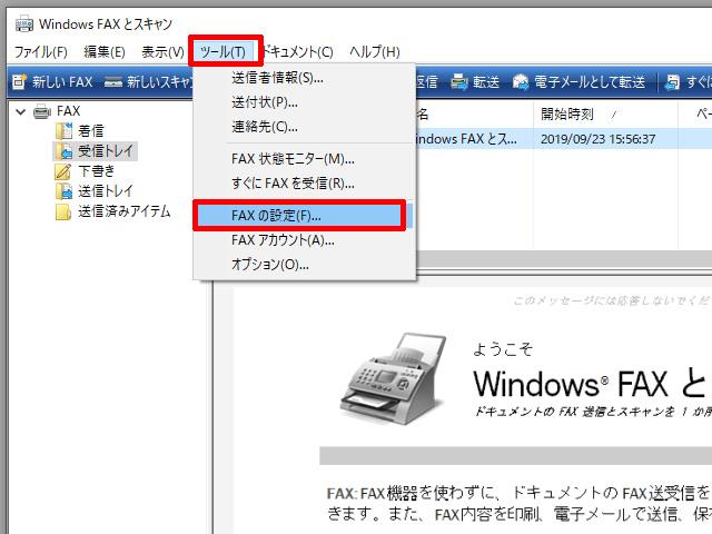 windows faxの設定