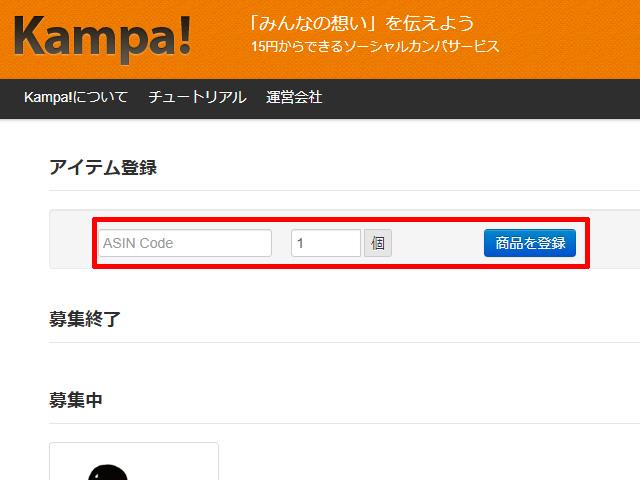 kanpaアイテム登録