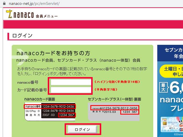 nanacoログイン