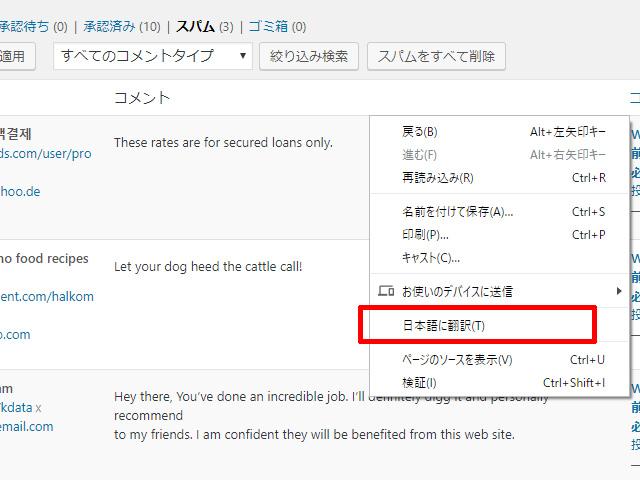 右クリック 日本語に翻訳
