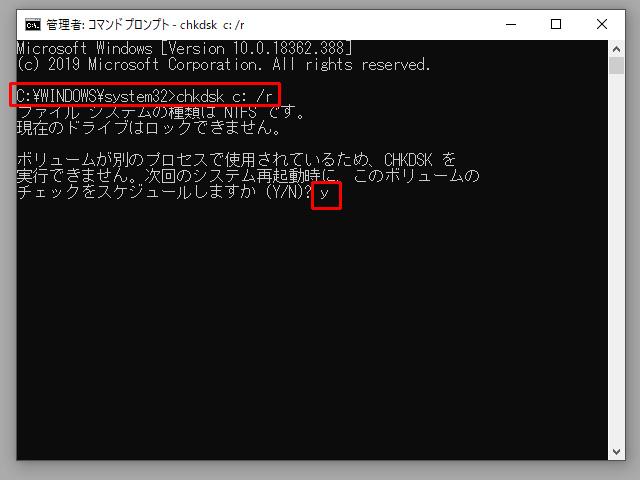 チェックディスク不良セクタ検出