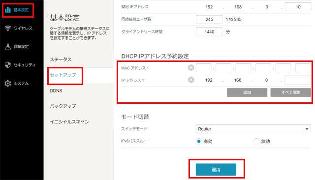 HG100R-02JG ipアドレス固定