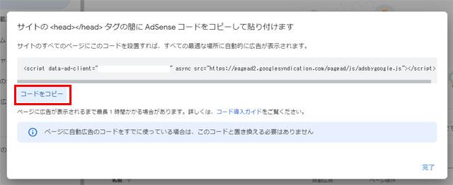 adsense自動コード
