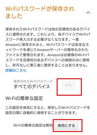 アマゾン wifiパスワード削除