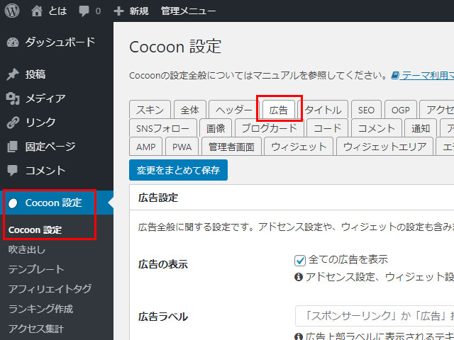 cocoon広告設定