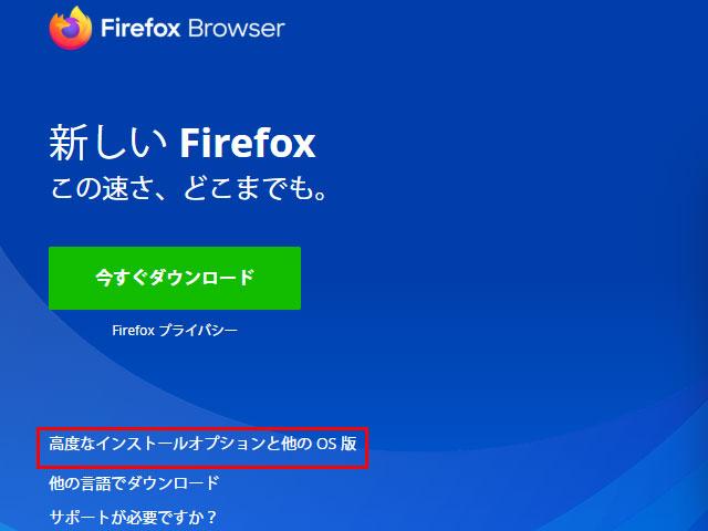 firefoxインストールオプション