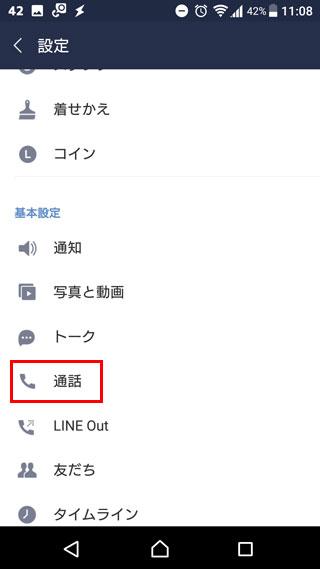 line 設定の通話