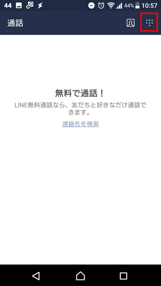 line 通話画面
