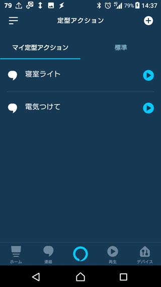 アレクサアプリ 定型アクションに追加