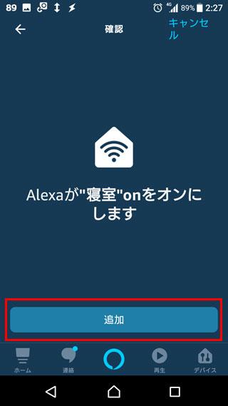 アレクサアプリ 確認追加