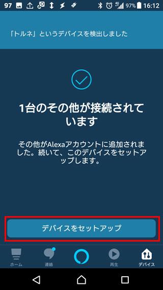 アレクサアプリ デバイスをセットアップ