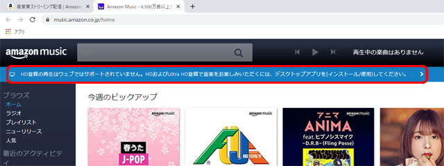 Amazon Music HD音質の再生はウェブではサポートされていません