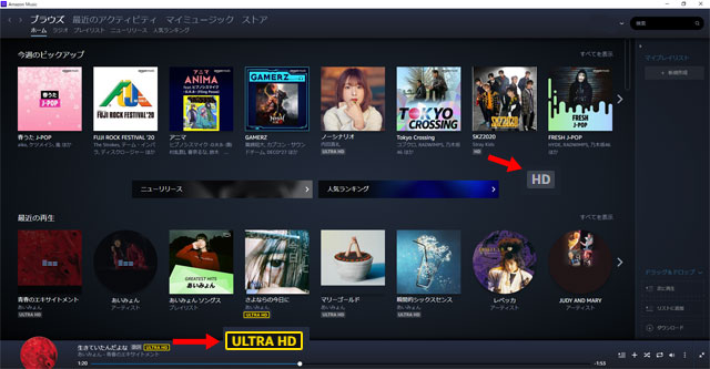 Amazon Music ULTRA HD