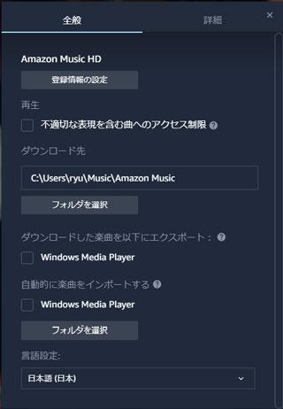 Amazon Musicアプリ設定 全般