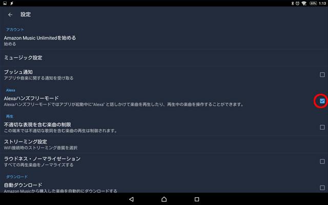 Amazon Prime Music アプリ設定
