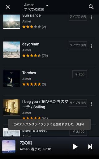 Amazon Musicスマホアプリ お気に入りに追加されました