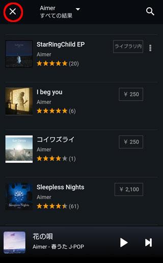 Amazon Musicスマホアプリ 追加が終了