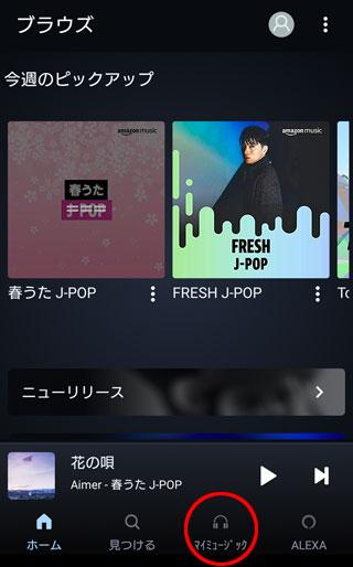 Amazon Musicスマホアプリ マイミュージック