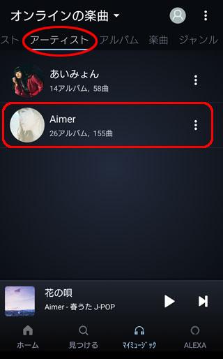 Amazon Musicスマホアプリ アーティスト追加完了