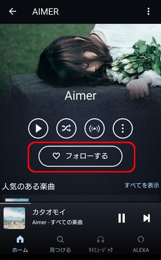 Amazon Musicスマホアプリ フォローする