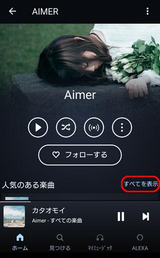 Amazon Musicスマホアプリ アーティストページの人気のある楽曲のすべてを表示