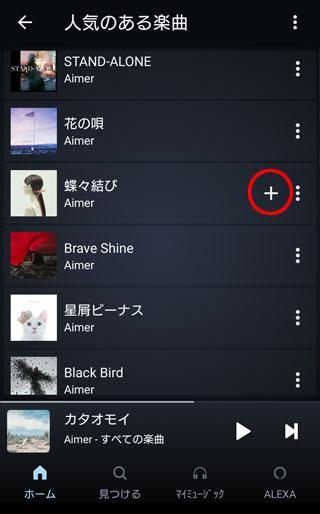 Amazon Musicスマホアプリ お気に入りに登楼されていない楽曲
