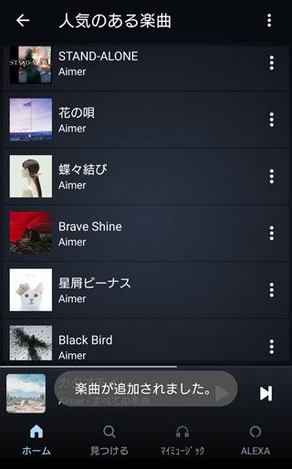 Amazon Musicスマホアプリ 楽曲をお気に入りに追加