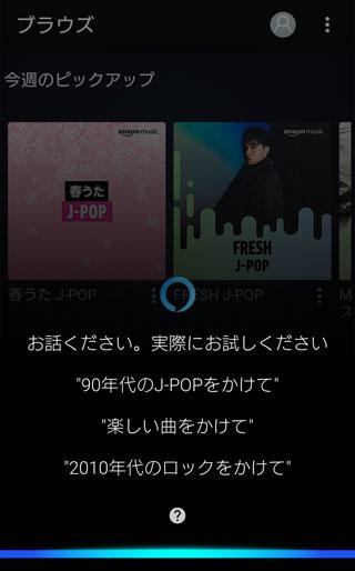 Amazon Musicスマホアプリ ALEXAが指定したアーティストの楽曲を再生