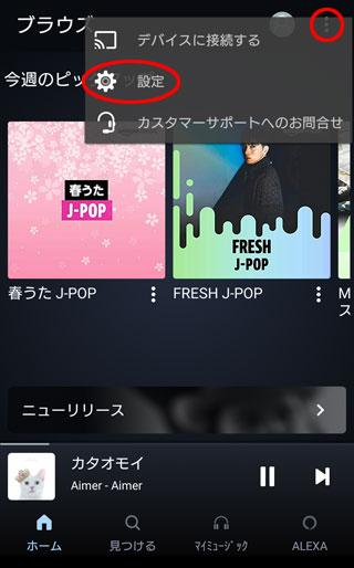 Amazon Musicスマホアプリ 設定