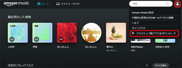 amazon musicデスクトップアプリ