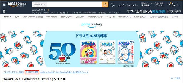 Amazon Prime Reading カタログを閲覧