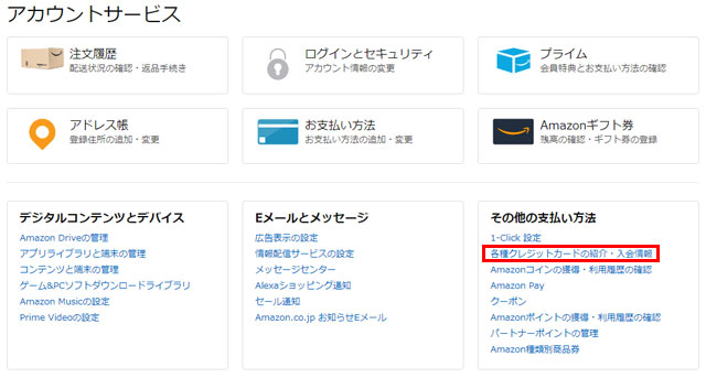 Amazon 各種クレジットカードの紹介・入会情報