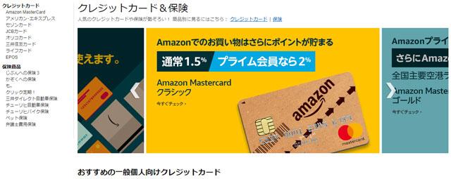 Amazon クレジットカード&保険