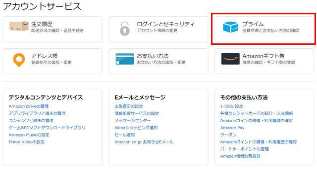Amazon プライム 会員特典とお支払い方法の確認