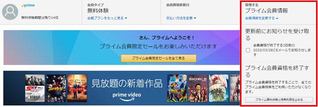 Amazon プライム会員情報