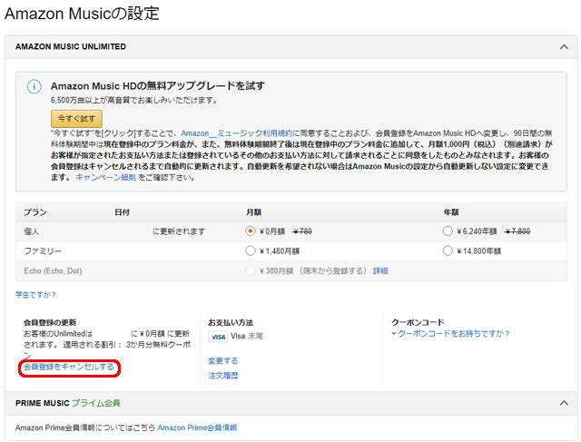 Amazon Music会員登録をキャンセル