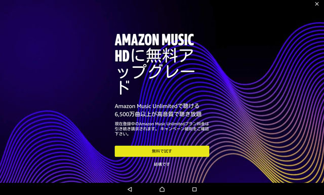 AmazonMusicHDのすすめ